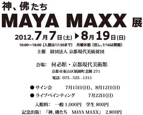 神、佛たち MAYA MAXX展