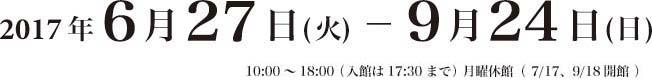 http://www.kahitsukan.or.jp/rosanjin2017/nittei.jpg